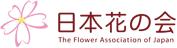 公益財団法人日本花の会